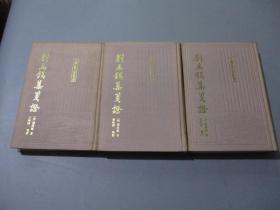 刘禹锡集笺证