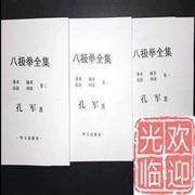孔军  八极拳拳术、械术、功、击法全集1--3卷共三卷合售