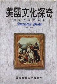 美国文化探奇--风俗背后的故事