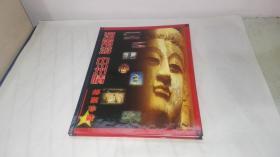 河南游 中州情 邮票珍藏
