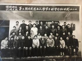 信阳地区供销干校第三期马克恩主义哲学干部学习班留影(1991年3月22日)