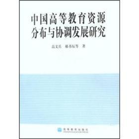 中国高等教育资源分布与协调发展研究