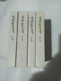 毛泽东选集(1-4集)维吾尔文版