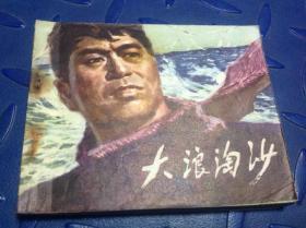 电影连环画:大浪淘沙