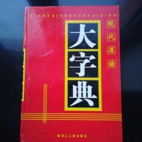 现代汉语大字典
