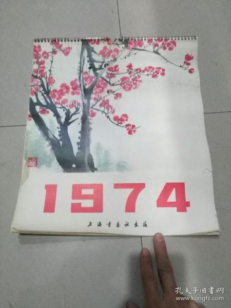 1974年上海书画社出版的年历一套(程十发、应野平、唐云、钱松岩、王雪涛等名家作品十二幅)