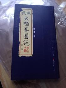 陈氏太极拳图说(珍藏原版)全套四本。只存第一本,看好再买,卷首一本  有光盘