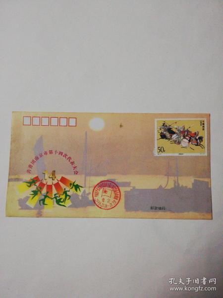 共青团南京市第十四次代表大会纪念封