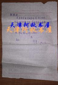 世界最长寿教授﹑中国生理学﹑营养学泰斗郑集信札一通一页