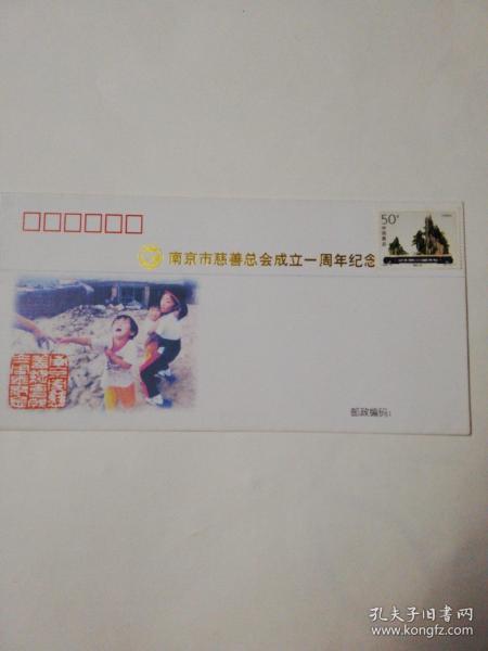 南京市慈善总会成立一周年纪念封(1998年)