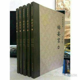 姑妄言林钝翁批评本,5册一套,正版全新