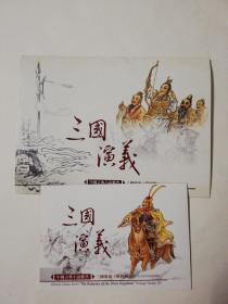 台湾邮票  中国古典小说邮票    三国演义(第四缉)