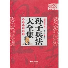 国学经典读本:孙子兵法大全集(插图点评本)