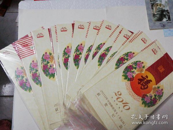 2010年中国邮政贺卡(幸运封)获奖纪念(15个)