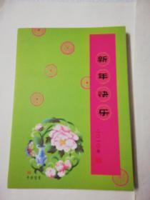 新华快乐   2O10年中国邮政贺年有奖邮票      14个,如图自鉴。
