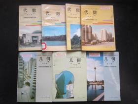 90年代老课本:《老版初中数学课本全套7本几何3本+代数4本》人教版初中教科书教材  【92-94版,未使用】