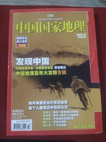 中国国家地理2009.10(总第588期)地理学会成立百年珍藏版,完整,无勾抹