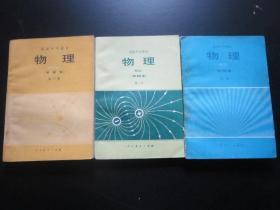80年代老课本:《老版高中物理课本全套3本甲种本》人教版高中教科书教材   【83-85版,未使用】