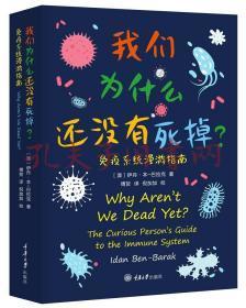 我们为什么还没有死掉——免疫系统漫游指南