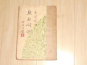 绝妙词钞(1936年初版)