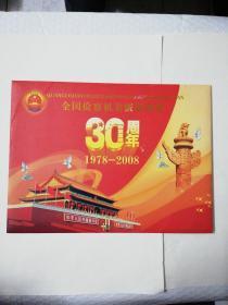 全国检察机关恢复重建   30周年(1978一2008)个性化邮票一本,附纪念封一枚。