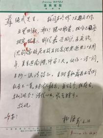 著名版画家杨涵手札一页