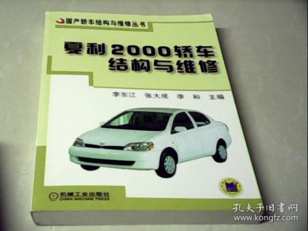 夏利2000轿车结构与维修——国产轿车结构与维修丛书