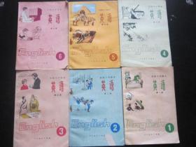 80年代老课本:《老版初中英语课本全套6本》人教版初中教科书教材  【82-84版,未使用】