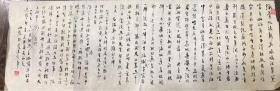 温州宋阿曼书法 皮纸 68x22cm