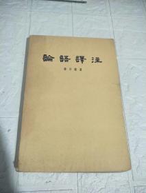 论语译注   横排繁体字  1958年版 (书下边有点水印,品看图)