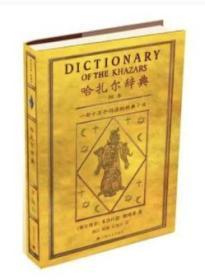 正版精装 哈扎尔辞典 词典 米洛拉德 帕维奇阳本小说书籍 一部十万个词语的辞典小说 详见描述:阳本与阴本的差异