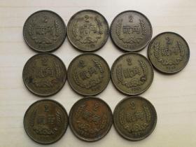 81年贰角长城币10枚