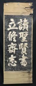 日本回流字画 原装旧裱   0046    包邮