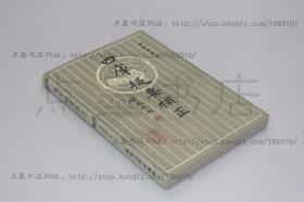 私藏好品《四库提要补正》 崔富章 著 杭州大学出版社1990年一版一印