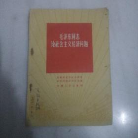 毛泽东同志论社会主义经济问题