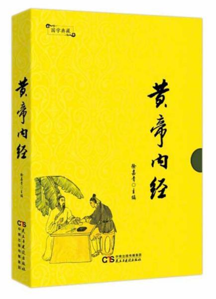 国学典藏:黄帝内经