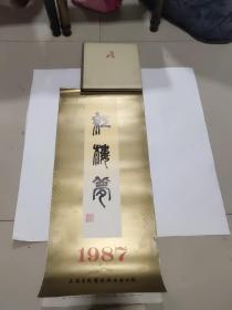 1987年《红楼梦》挂历