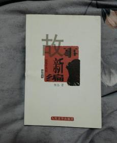 故事新编:赵延年木刻插图本