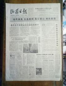 山西日报1982年3月11日(4开四版)我省植树运动由南而北展开;讲清洁讲秩序讲礼貌。
