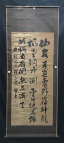 日本回流字画 原装旧裱   0068   包邮
