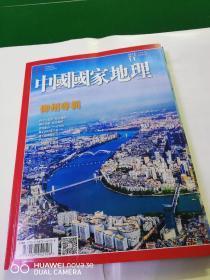 中国国家地理   柳州专辑