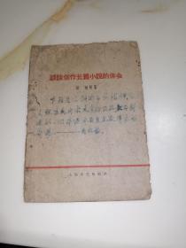 谈谈创作长篇小说的体会(59年印刷,上海文艺出版社)