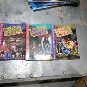 大宇神秘惊奇系列 (八) :猿人洞谜案、伤心咖啡馆、电影院血案三本合售