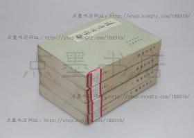 《清诗话续编》全四册 郭绍虞 编 上海古籍出版社1983年一版一印