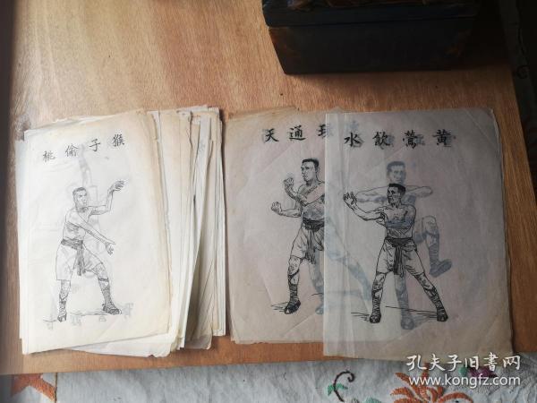 民国手绘 广东洪拳技击招势45式图 存23开45幅拳图
