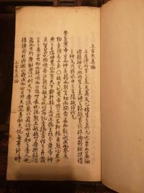 中医养生诠释 川中九十岁老人手写本  素问三篇