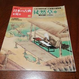 鉴赏日本古典 1套30册全 日文原名《日本の古典を见る》,自2002年4月25日创刊号至2002年11月21日终刊号止 大16开 软皮