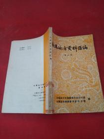无锡地方资料汇编【第四辑】
