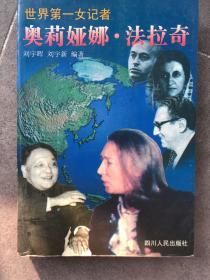 世界第一女记者:奥莉娅娜·法拉奇