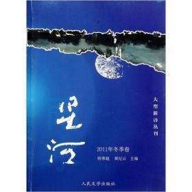 大型新诗丛刊:星河